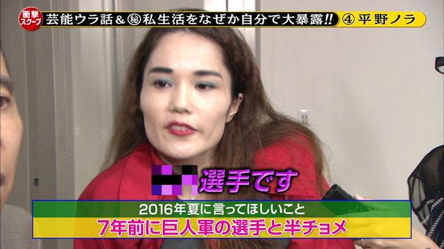 平野ノラは巨人の誰と?野\u2026